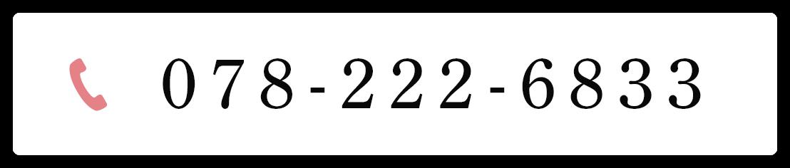 078-222-6833